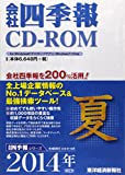 W>会社四季報CDーROM 2014夏 (<CDーROM>(Win版))