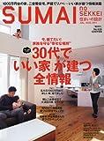 SUMAI no SEKKEI (住まいの設計) 2011年 07月号 [雑誌]