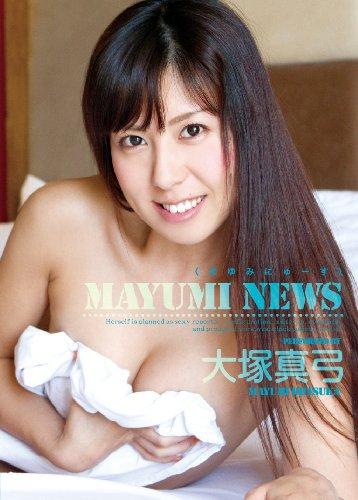MAYUMI NEWS 大塚真弓 [DVD]
