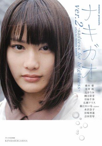 memew presents ナキガオ ver.2 -sadness for brightness- (デラックス近代映画)