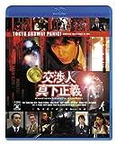 交渉人 真下正義 [Blu-ray]