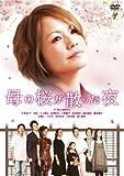 母の桜が散った夜 [DVD]
