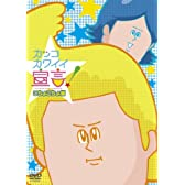 【Amazon.co.jp限定 センパイ・後輩仲良しマフラータオル付】 カッコカワイイ宣言! こちょこちょ編 [DVD]