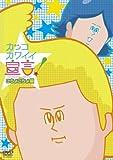 ��Amazon.co.jp���� ����ѥ����������ɤ��ޥե顼�������ա� ���å����磻������� �����礳�����ԡ�[DVD]