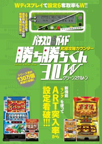 【新色】 カチカチクン 小役カウンター 究極攻略カウンター 勝ち勝ちくん3.0W グリーンスケルトン