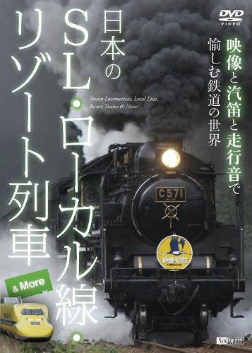 日本のSL・ローカル線・リゾート列車 & More ハイビジョン映像と汽笛と走行音で愉しむ鉄道の世界