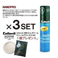 【3本セット】  コロニル【Collonil】 ナノプロ