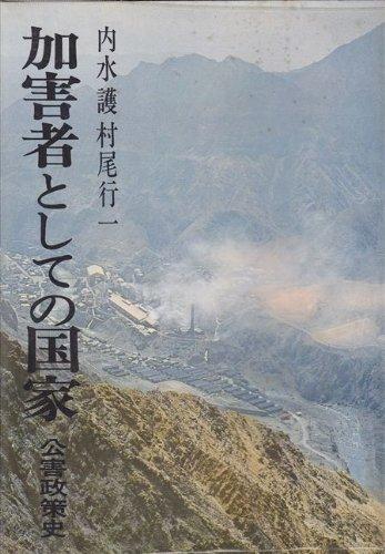加害者としての国家―公害政策史 (1971年)