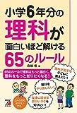 小学6年分の理科が面白いほど解ける65のルール (Asuka business & language book) ランキングお取り寄せ