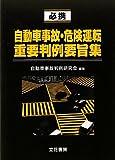 必携 自動車事故・危険運転重要判例要旨集