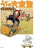 うちの大家族(13) (アクションコミックス)