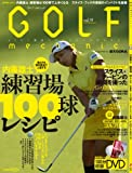 GOLF mechanic Vol.19