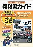 中学教科書ガイド教育出版公民