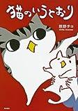 猫のいうとおり/熊野チコ ブログが書籍化されました