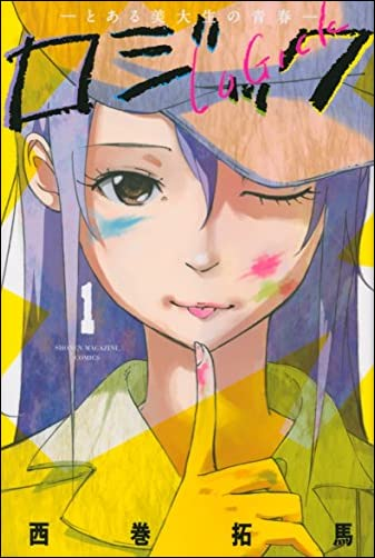 ロジック(1) (少年マガジンコミックス)