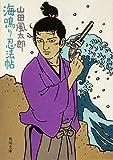 海鳴り忍法帖<忍法帖> (角川文庫)