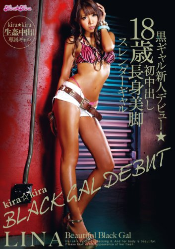 kira★kira BLACK GAL DEBUT 黒ギャル新人デビュー★18歳初中出し長身美脚スレンダーギャル LINA kira☆kira [DVD][アダルト]