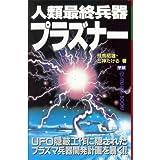 人類最終兵器プラズナー (ムー・スーパー・ミステリー・ブックス)