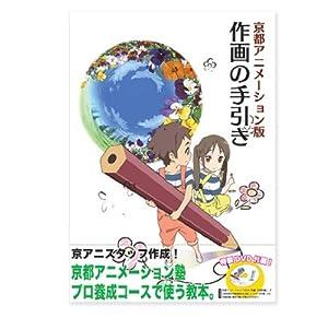 京都アニメーション版 作画の手引き