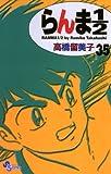らんま1/2〔新装版〕(35) (少年サンデーコミックス)