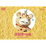 快獣ブースカ COMPLETE DVD-BOX
