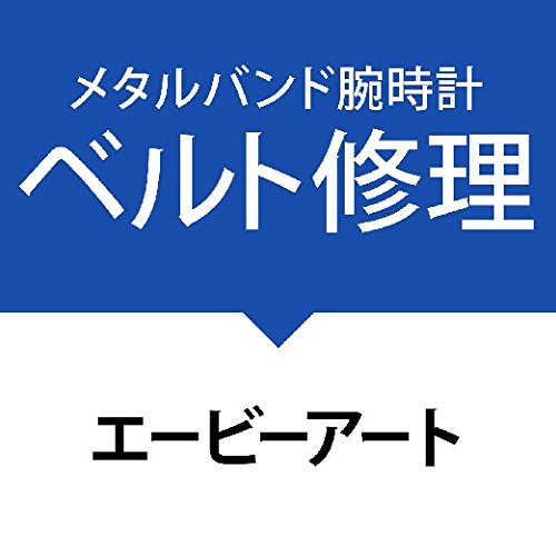 金属ベルト修理サービス腕時計[エービーアート]a.b.art