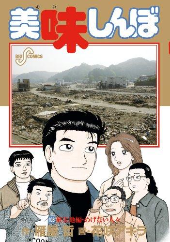 美味しんぼ 108 (ビッグ コミックス)