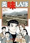 美味しんぼ 第108巻 2012年02月29日発売