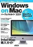VistaもXPもMac上で動かせる!Windows on Mac パーフェクトガイド2009