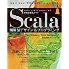 Scala関数型デザイン&プログラミング ―Scalazコントリビューターによる関数型徹底ガイド (impress top gear)