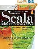 Scala���^�f�U�C��&�v���O���~���O �\Scalaz�R���g���r���[�^�[�ɂ����^�O��K�C�h (impress top gear)