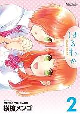双子姉妹と高校生エロ漫画家のエロコメ「はるわか」最終2巻