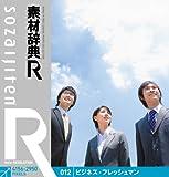 素材辞典[R(アール)] 012 ビジネス・フレッシュマン