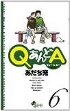 QあんどA 6 (ゲッサン少年サンデーコミックス)