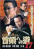 首領への道17 [DVD]