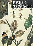 img - for Kindai Nihon seibutsu gakusha shoden (Japanese Edition) book / textbook / text book