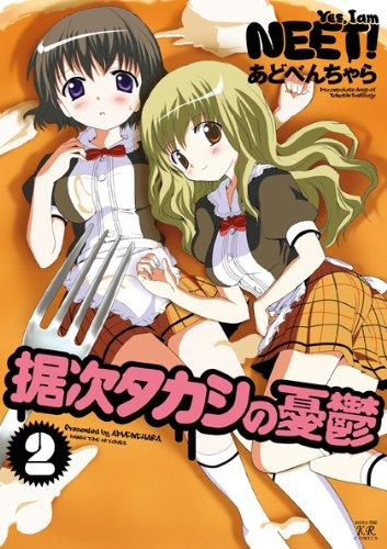 据次タカシの憂鬱 (2) (まんがタイムKRコミックス フォワードシリーズ)