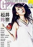 G(グラビア)ザテレビジョン vol.41 (カドカワムック)