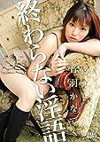 終わらない淫語 [DVD]