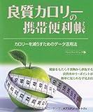 良質カロリーの携帯便利帳 (GAIA BOOKS)