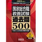 国家総合職教養試験 過去問500 2015年度 (公務員試験 合格の500シリーズ 1)