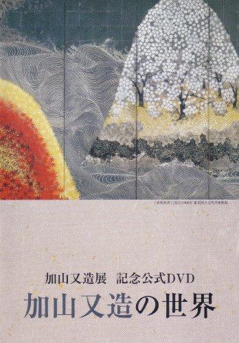 加山又造の世界 (加山又造展 記念公式DVD)