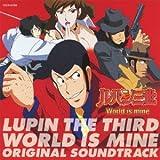 CRルパン三世 World is mine Original Soundtrack