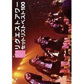 AKB48 リクエストアワー セットリストベスト100 2008 [DVD]