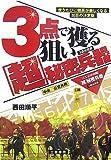3点で狙い獲る「超」秘密兵器―使うたびに競馬が楽しくなる出目の決定版 (Sankei Books)