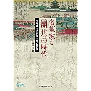 名望家と〈開化〉の時代: 地域秩序の再編と学校教育 (プリミエ・コレクション)