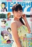 ビッグコミック スピリッツ 2014年 4/28号 [雑誌]