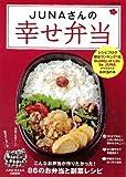 JUNAさんの幸せ弁当 (e-MOOK)