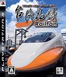Railfan(レールファン) 台湾高鉄