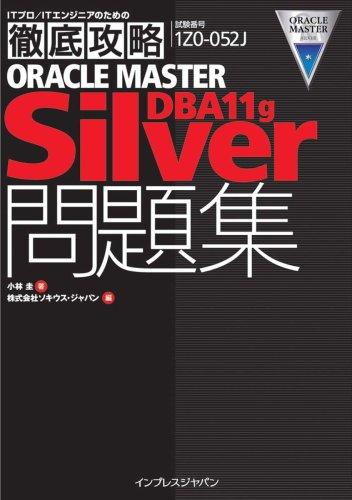 徹底攻略ORACLE MASTER Silver DBA11g 問題集[1Z0-052J]